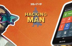 «Эвотор» назвал финалистов хакатона Hacking Man