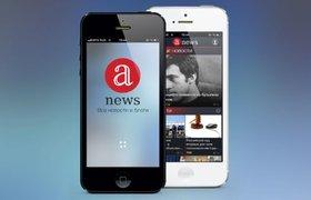 Новостной агрегатор Anews привлек $2,7 млн