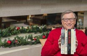 Билл Гейтс назвал пять лучших книг 2018 года