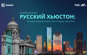 Русский Хьюстон: как новая экономика изменит Санкт-Петербург через 10 лет