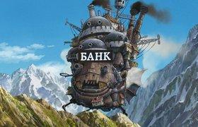 Deloitte назвала лучшие мобильные банки России