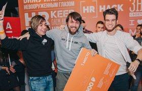Победители и призы HR Hack
