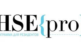 Образовательная программа HSE{Pro} Бизнес-инкубатора ВШЭ