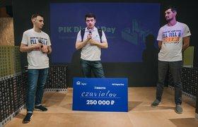Объявлены победители первого чемпионата по анализу данных от ГК ПИК