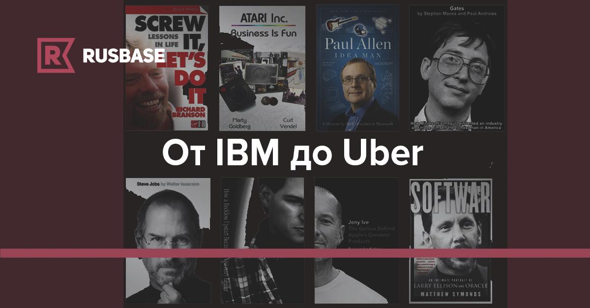 От IBM до Uber: история крупнейших компаний — в 33 книгах | Rusbase