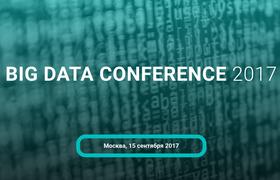 Как выступить на Big Data Conference 2017?