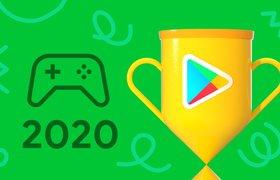Google назвала лучшие приложения и игры в Google Play по итогам 2020 года