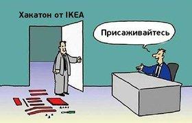 IKEA проведет в Москве хакатон