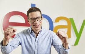 Глава eBay в России: «У меня было 95 километров, чтобы подумать о жизни»