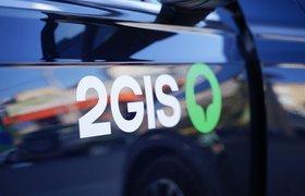 «2ГИС» добавил в сервис поиск товаров в офлайн-магазинах