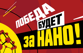 «Роснано» зовёт в «Большую разведку»: открыт набор на конкурс-акселератор стартапов в Перми
