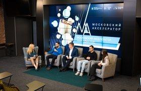 Программа «Московский Акселератор» подвела итоги работы за год