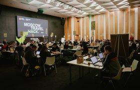 Стартовал прием заявок на участие в туристическом хакатоне Moscow Travel Hack 2021
