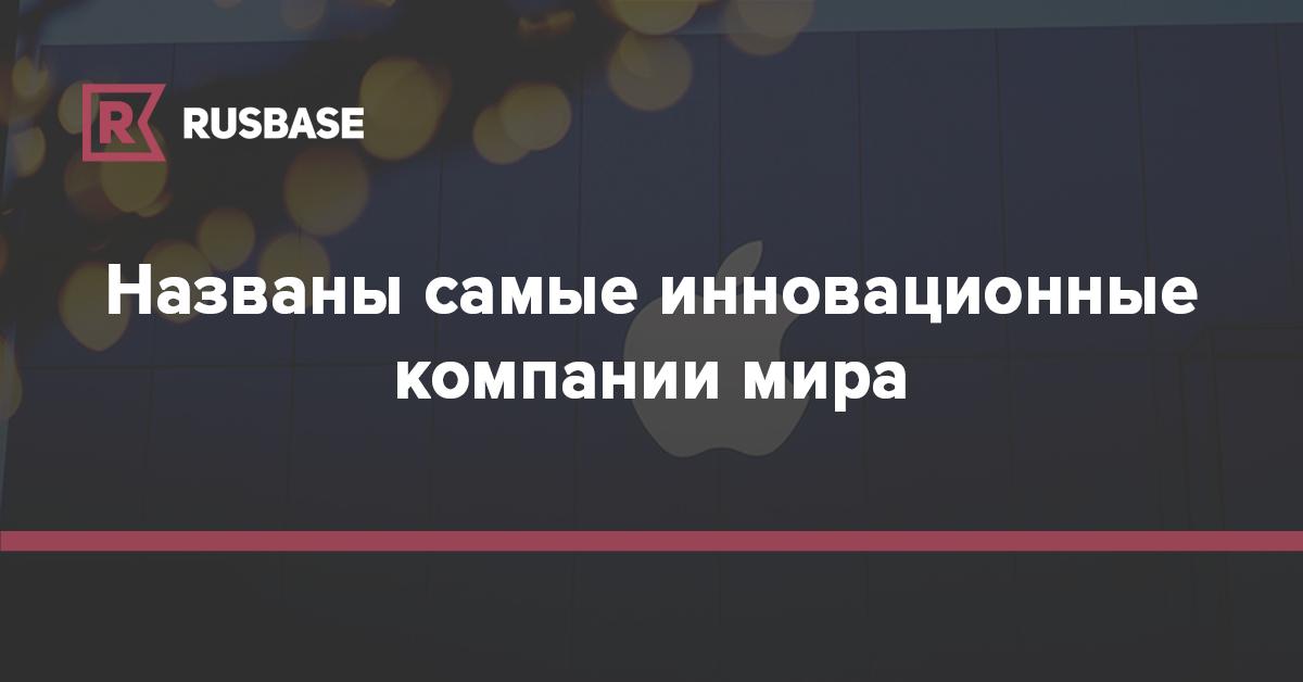 Названы самые инновационные компании мира | Rusbase