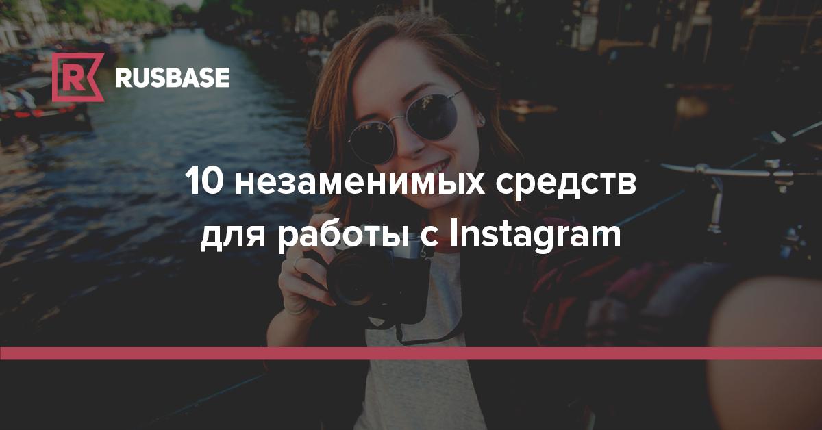 10 незаменимых инструментов для работы с Instagram | Rusbase