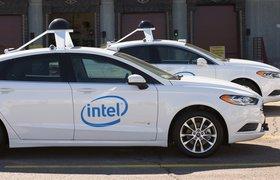 Intel протестирует 100 беспилотных авто на улицах Европы и США