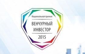 Названы лучшие венчурные инвесторы России по версии «Открытых инноваций»