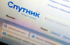 «Ведомости»: «Ростелеком» решил закрыть национальный поисковик «Спутник»
