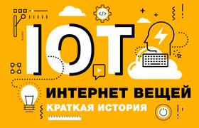 Инфографика: краткая история интернета вещей