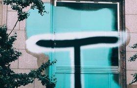 Владелец Louis Vuitton отказался от сделки по покупке Tiffany за $16,2 млрд