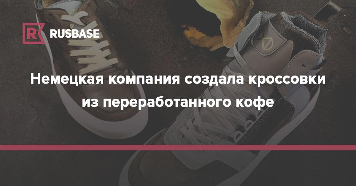 ec4f4757 Немецкая компания создала кроссовки из переработанного кофе | Rusbase