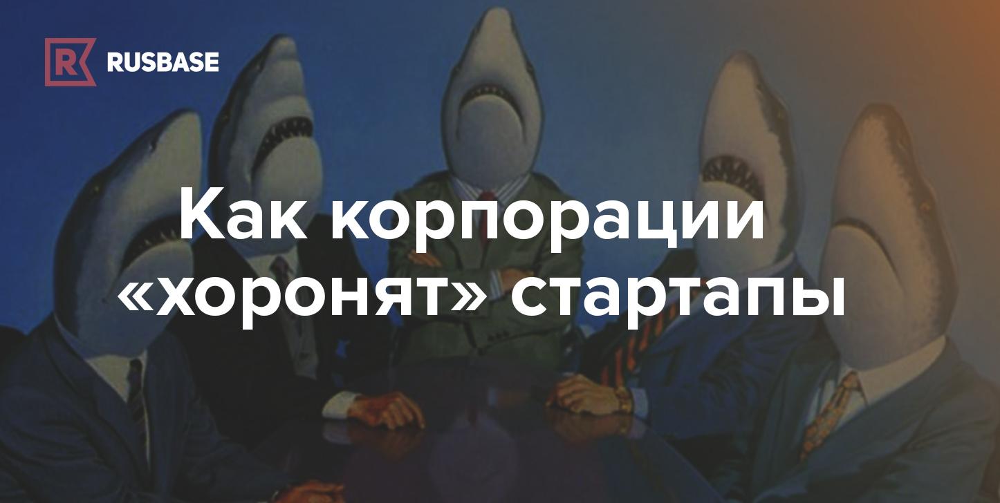 Акулы бизнеса: как корпорации «хоронят» технологические стартапы?   Rusbase
