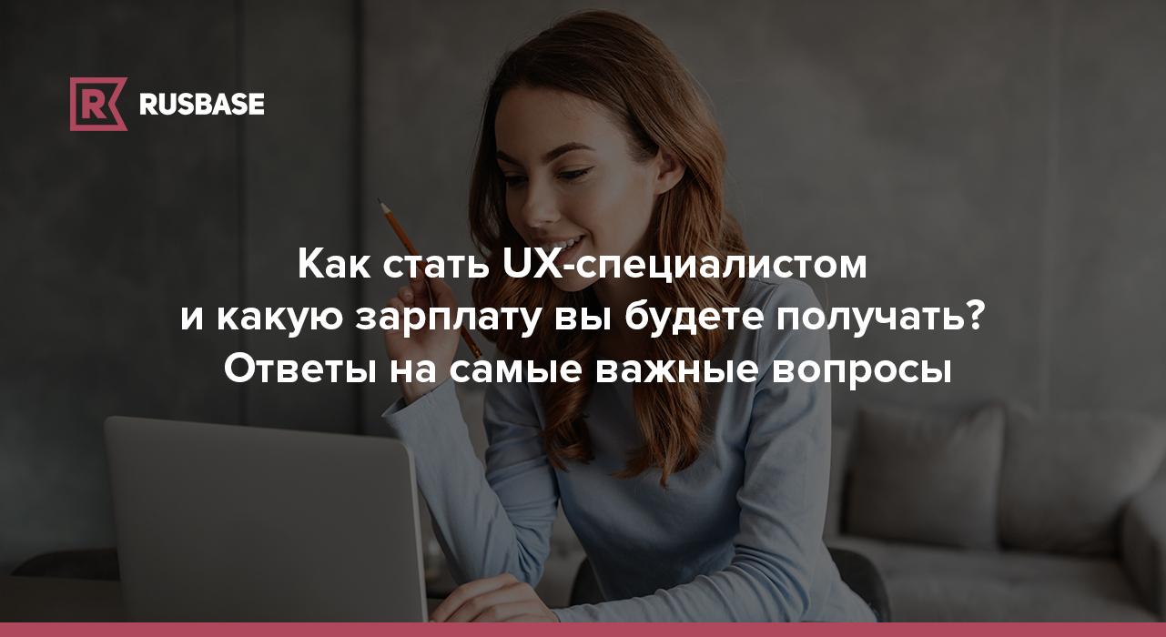 https://rb.ru/opinion/karera-ux-specialista/