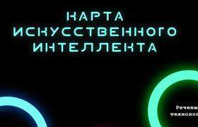 Представляем обновлённую карту искусственного интеллекта от Rusbase