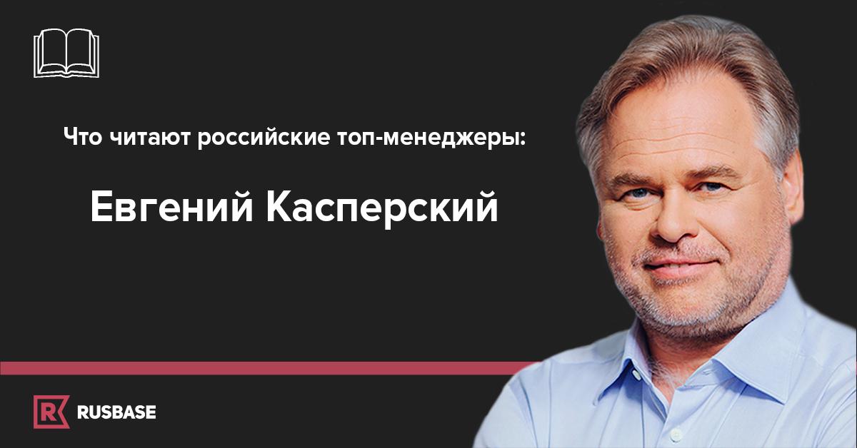 3 лучшие книги о бизнесе по мнению Евгения Касперского | Rusbase