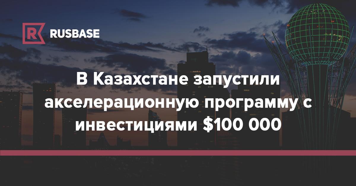В Казахстане пройдет акселерационная программа | Rusbase