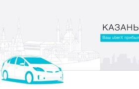 Uber вошел в Казань