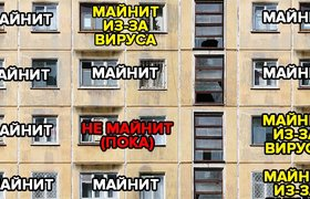 «Лаборатория Касперского» опровергла слова Клименко о заражении до 30% компьютеров в Москве вирусом-майнером