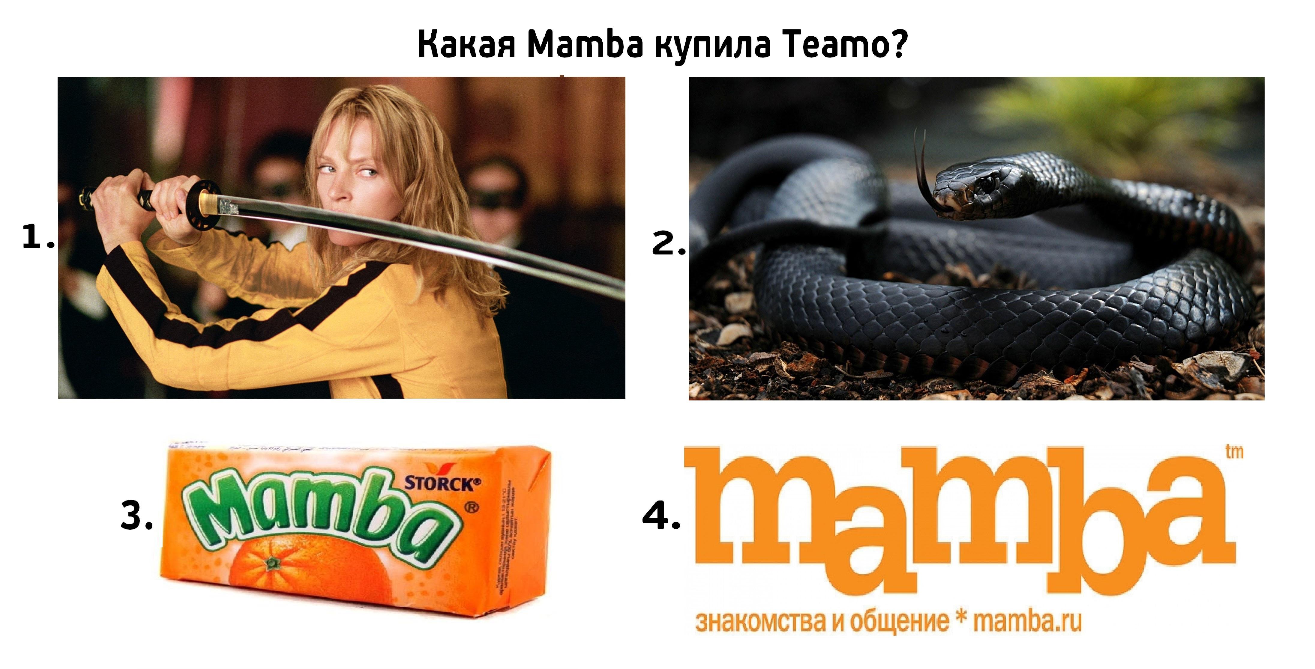 Мамба Покупки