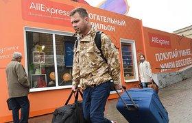 AliExpress сократила срок доставки товаров в Россию до 10 дней