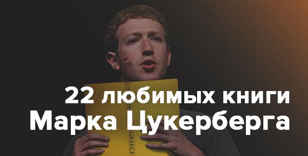 22 любимых книги Марка Цукерберга