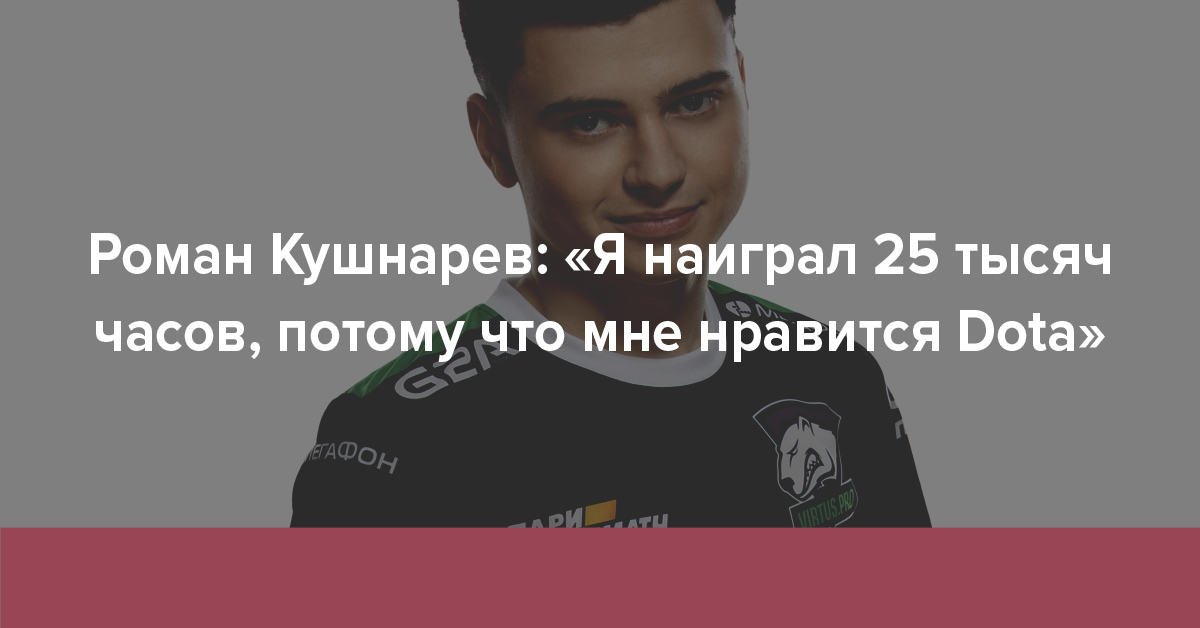 Роман Кушнарев