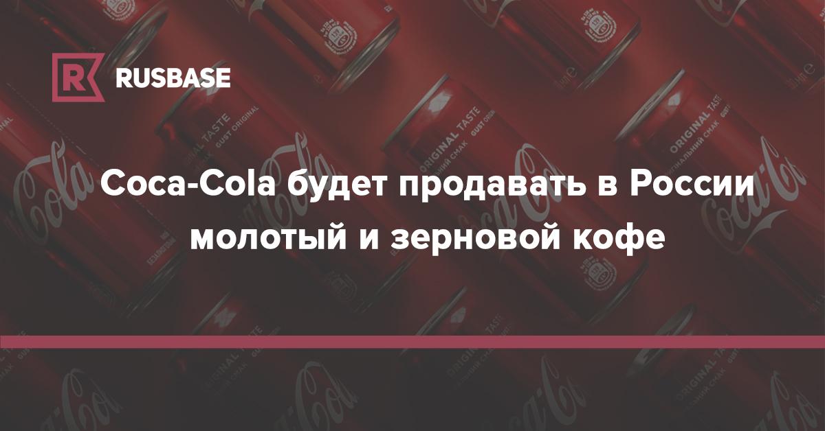 Coca-Cola будет продавать в России молотый и зерновой кофе