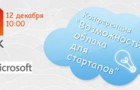Конференция «Возможности облака для стартапов».