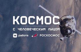 «VK Работа» и «Роскосмос» рассказали о тайных героях космонавтики