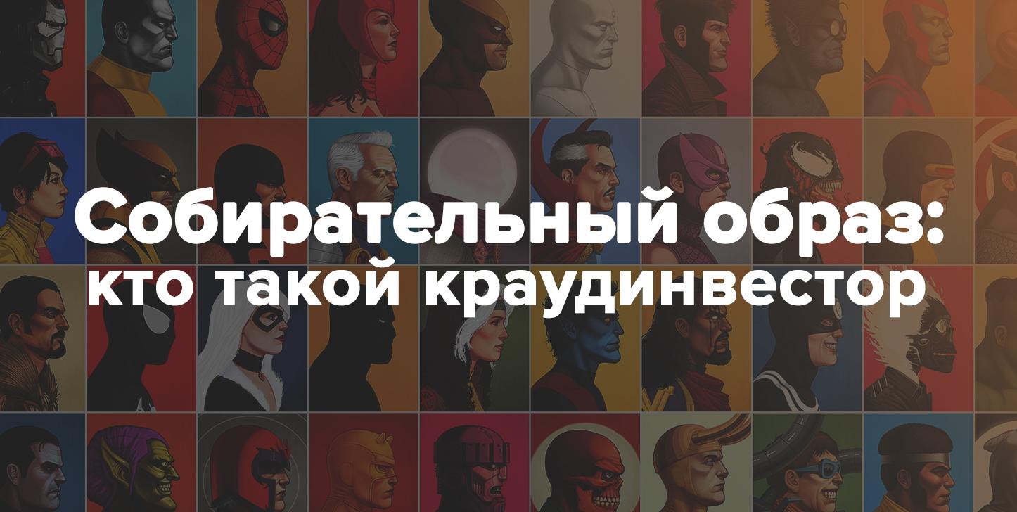 Собирательный образ: кто такой краудинвестор | Rusbase