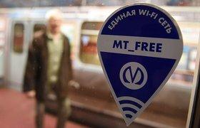 Оператор Wi-Fi в метро Москвы потратит до 1 млрд рублей на увеличение скорости и стабильности сети