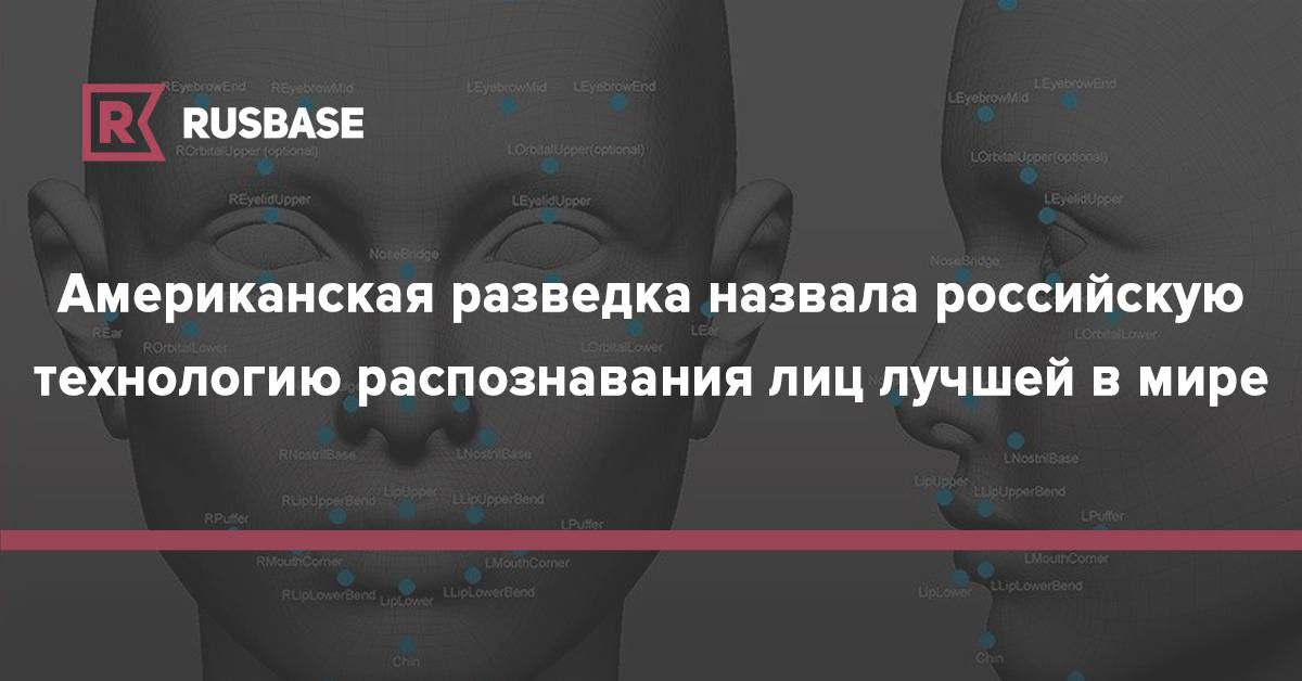 Американская разведка назвала российскую технологию распознавания лиц лучшей в мире | Rusbase