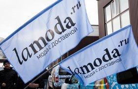 Lamoda получила $130 млн в новом раунде инвестиций