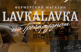 Фермерский кооператив LavkaLavka выпустил собственную криптовалюту и намерен выйти на ICO