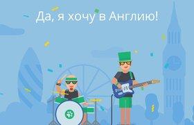 LinguaLeo запустил конкурс на бесплатное обучение в Великобритании