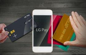 LG создаст собственную платежную систему LG Pay для смартфонов
