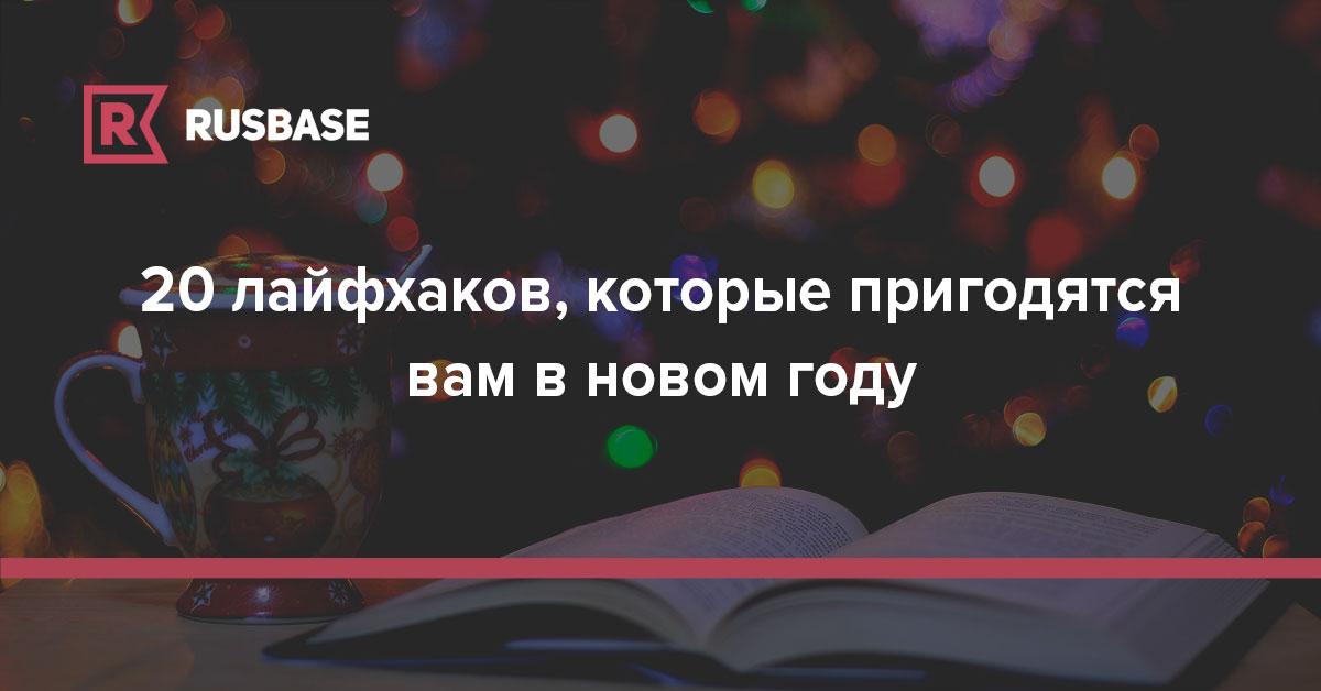 20 лайфхаков, которые пригодятся вам в новом году   Rusbase