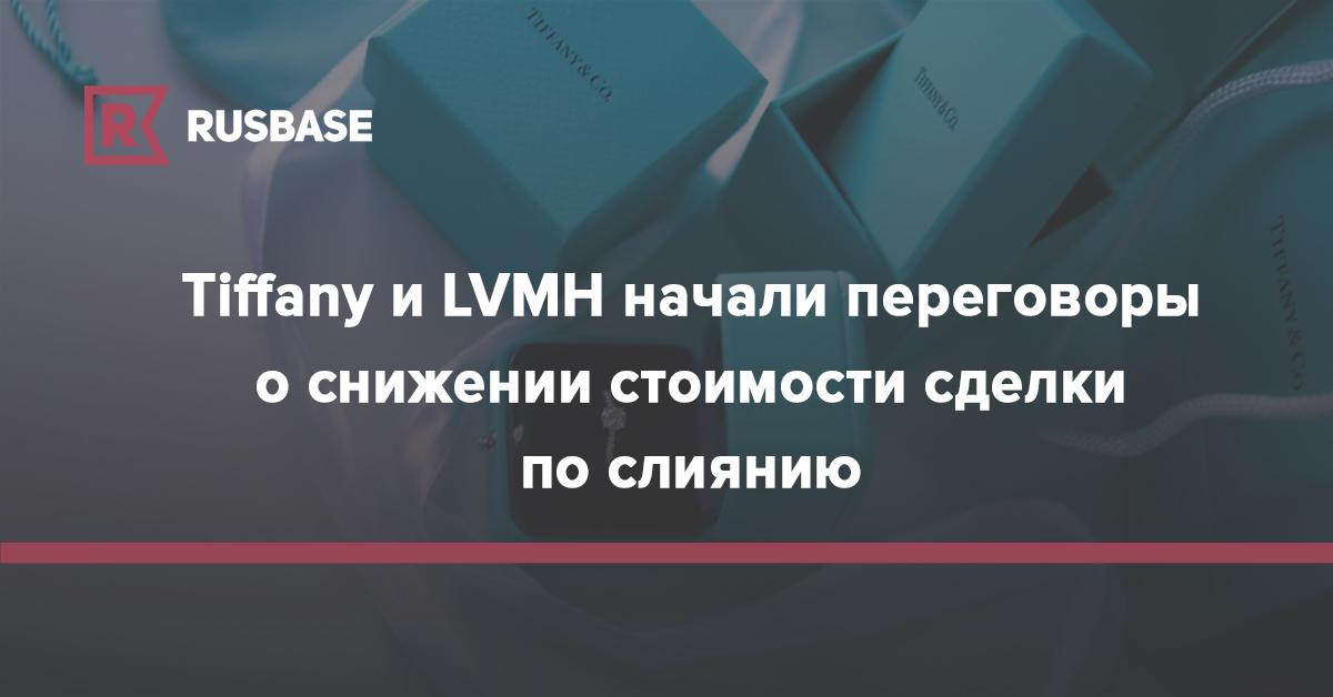 Tiffany и LVMH начали переговоры о снижении стоимости сделки по слиянию