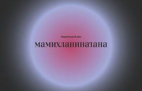 Издательский дом «Мамихлапинатана» объявил о своем закрытии