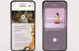 «Яндекс» записал аудио «мамтры» для эмоционального здоровья женщин-родителей